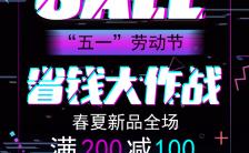 抖音炫酷五一劳动节省钱大作战电器手机商场促销H5模板缩略图
