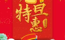 新年祝福贺卡新春祝福企业拜年贺卡H5模板缩略图