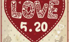 红色爱心520商品促销H5模板缩略图