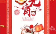 红色大气元宵节祝福元宵节祝福贺卡h5模板缩略图