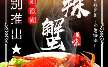 中国传统美食大闸蟹美食展示介绍H5模板缩略图