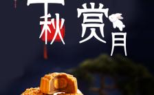 唯美浪漫中秋节企业产品宣传活动h5模板缩略图