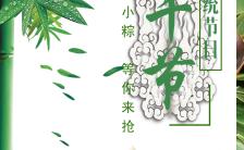 中国风端午节粽子促销个人祝福端午节文化宣传H5模板缩略图