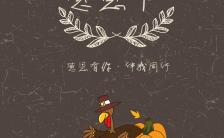 简洁大方感恩节派对节日祝福贺卡邀请函H5模板缩略图