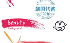 美日韩澳洲护肤彩妆代购通用H5模板缩略图