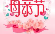 粉红浪漫母亲节电商上新促销活动通用h5模板缩略图