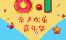 六一儿童节游乐园活动宣传促销H5模板缩略图