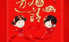 红色喜庆中国风婚礼邀请函婚礼喜帖H5模板缩略图