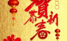喜庆金色公司新年贺卡年会邀请函H5模板缩略图