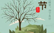 植树节企业社团通用策划通知手绘版H5模板缩略图