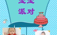 生日派对邀请函精品卡通风格满岁周岁通用邀请函H5模板缩略图