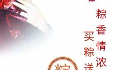 传统中国风粽香情浓主题端午节活动h5模板缩略图