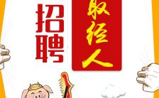 卡通可爱Q版西游记企业招聘通用H5模板缩略图
