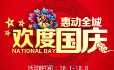红色大气国庆节店铺促销活动h5模板缩略图