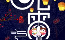 企业公司个人通用元宵节祝福贺卡H5模板缩略图