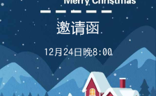 卡通圣诞主题活动邀请函H5模板缩略图