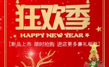 新年元旦节圣诞节双节商场终大促活动H5模板缩略图
