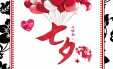 七夕情人节约惠商场店铺大促宣传H5模板缩略图