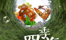 旅行社景区线路推广欢乐四季游旅游景点精品推荐H5模板缩略图