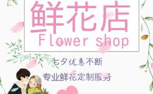 七夕情人节鲜花定制促销推广H5模板缩略图