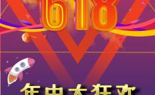 618父亲节年中大促电商天猫理想生活狂欢节H5模板缩略图