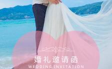 蓝色大海浪漫婚礼邀请函通用H5模板缩略图