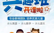 蓝色卡通幼儿兴趣班招生H5模板缩略图