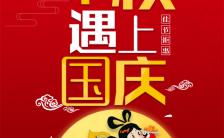 中秋国庆月饼钜惠活动宣传H5模板缩略图