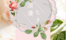 浪漫七夕花店活动促销情人节花店活动H5模板缩略图