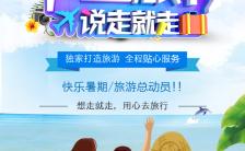 夏季毕业旅行活动促销海边暑假旅行H5模板缩略图