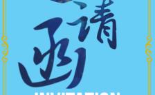 简约蓝色玉兰花企业邀请函H5模版缩略图