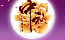 中秋月饼推广促销活动祝福H5模板缩略图
