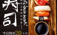 餐饮寿司店-日韩料理推广宣传H5模板缩略图
