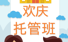 清新卡通风中小学生幼儿园补习培训班托管班H5模板缩略图