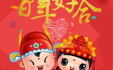 结婚喜庆大红中国式婚礼邀请函H5模板缩略图