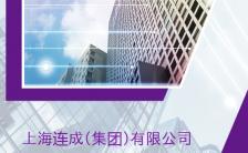 企业简介公司画册宣传商务风业务介绍招商活动H5模板缩略图