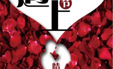 红色花瓣情人节元宵节公司活动宣传H5模板缩略图