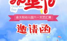 六一儿童节幼儿园活动邀请函H5模板缩略图
