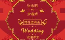 红色喜庆中式婚礼婚宴请柬邀请函H5模板缩略图