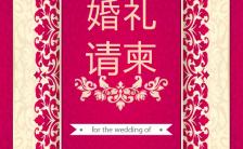 玫红中国风婚礼请柬邀请函H5模板缩略图