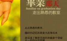 泛黄怀旧毕业季同学录同学相册H5模板缩略图