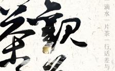 水墨简约中国风茶文化宣传活动H5模板缩略图