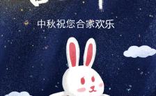 中秋佳节企业祝福个人祝福中秋节促销活动H5模板缩略图