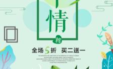 创意小清新中国风端午节粽子促销活动H5模板缩略图