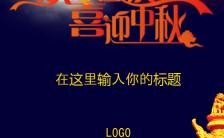 红色党政风欢度国庆喜迎中秋活动促销H5模板缩略图