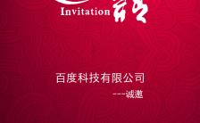 栗子原创设计中国红喜庆通用邀请函H5模板缩略图