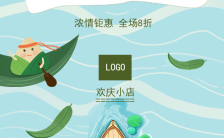 可爱手绘风端午节粽子促销店铺促销打折H5模板缩略图