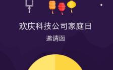 紫色系喜迎国庆活动邀请家庭日邀请函H5模板缩略图