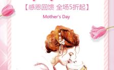 母亲节感恩促销回馈H5模板缩略图