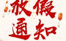国庆节企业放假通知节祝出行注意贺卡通用H5模板缩略图